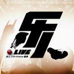【派歌新資源】乐人•Live - Live 直播節目