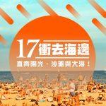 【 17 衝去海邊】17 首歌帶你直奔陽光、沙灘與大海!