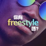 【派歌有嘻哈】「你有 Freestyle嗎?」這句話會過時,但他們的 Style 不會