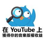 保護你的音樂版權!從 YouTube Content ID 獲取收益