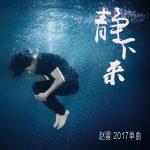 【派歌新發行】跟著趙雷 2017 最新單曲〈靜下來〉找回安靜的力量!