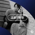 【派歌發行回顧】用音樂記錄2017,迎接全新2018!