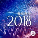 【派歌歌單】舞吧舞吧!用音樂開啟你 2018 的每一天