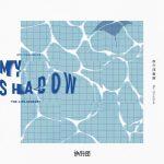 【派歌新發行】旅行團新單曲《My Shadow》今日上線,一首時隔十八年的樂隊成人禮