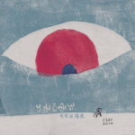 【派歌新發行】莫西子詩新專輯《月光白得很》正式發行,引發詩歌回潮