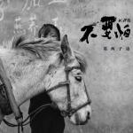 【派歌新發行】莫西子詩新專輯首發單曲《不要怕&啊杰咯》今日上線!