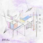 【派歌新發行】Hello Nico 新單曲《親愛的自己》今日上線!