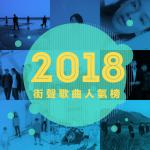 【派歌歌單】2018街聲歌曲人氣榜