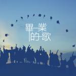 【派歌歌單】畢業的歌