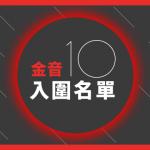 【派歌報榜】金音10 派歌金音獎入圍歌曲彙集