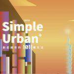 【派歌歌單】2019 Simple Urban+ 創造城市的101種生活