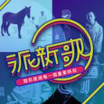 【發行速報】三月派新歌