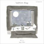 【派歌新發行】岑寧兒:《Bedtime Story》是對黑暗中的聆聽者敞開的擁抱
