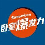 【派歌新發行】街聲臥室爆發力:街聲臥室爆發力合輯Vol.1